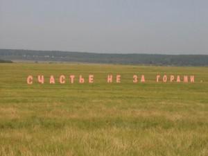 Счастье в России - это сложно?